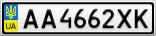 Номерной знак - AA4662XK