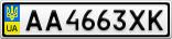 Номерной знак - AA4663XK