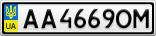 Номерной знак - AA4669OM