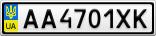 Номерной знак - AA4701XK