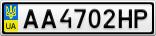 Номерной знак - AA4702HP