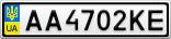 Номерной знак - AA4702KE