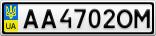 Номерной знак - AA4702OM