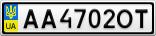 Номерной знак - AA4702OT