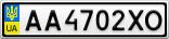 Номерной знак - AA4702XO