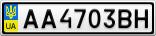Номерной знак - AA4703BH