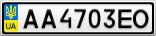 Номерной знак - AA4703EO