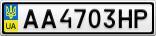 Номерной знак - AA4703HP