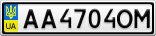 Номерной знак - AA4704OM