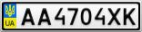 Номерной знак - AA4704XK
