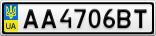 Номерной знак - AA4706BT