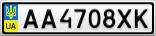 Номерной знак - AA4708XK