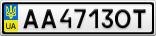 Номерной знак - AA4713OT