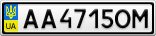 Номерной знак - AA4715OM