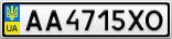 Номерной знак - AA4715XO