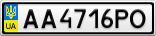 Номерной знак - AA4716PO