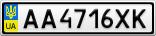 Номерной знак - AA4716XK