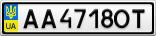Номерной знак - AA4718OT