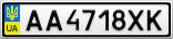 Номерной знак - AA4718XK