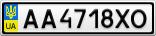 Номерной знак - AA4718XO