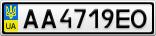 Номерной знак - AA4719EO