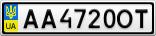 Номерной знак - AA4720OT