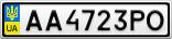 Номерной знак - AA4723PO