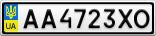 Номерной знак - AA4723XO