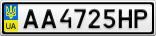 Номерной знак - AA4725HP