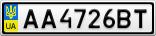 Номерной знак - AA4726BT