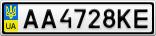 Номерной знак - AA4728KE