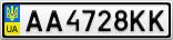 Номерной знак - AA4728KK