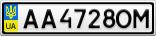 Номерной знак - AA4728OM