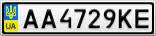 Номерной знак - AA4729KE