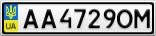 Номерной знак - AA4729OM