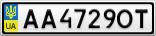 Номерной знак - AA4729OT