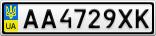 Номерной знак - AA4729XK
