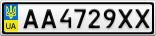Номерной знак - AA4729XX
