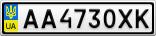 Номерной знак - AA4730XK
