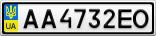 Номерной знак - AA4732EO