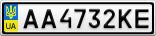 Номерной знак - AA4732KE