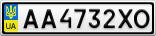 Номерной знак - AA4732XO