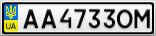 Номерной знак - AA4733OM