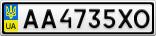 Номерной знак - AA4735XO