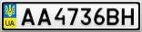 Номерной знак - AA4736BH