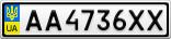Номерной знак - AA4736XX