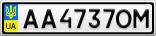 Номерной знак - AA4737OM