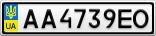 Номерной знак - AA4739EO