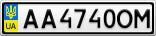 Номерной знак - AA4740OM