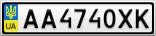 Номерной знак - AA4740XK